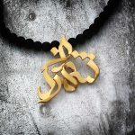 گردنبند طلا اسم شهرزاد
