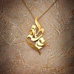 گردنبند طلا اسم عاطفه