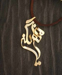 گردنبند طلا اسم مهرانگیز
