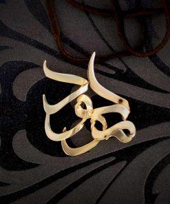 گردنبند طلا اسم مولود