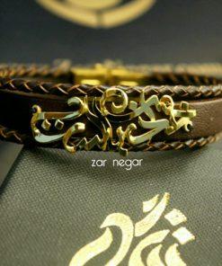دستبند اسم خدا با من است