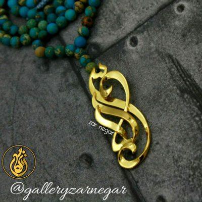 گردنبند-اسم-الله