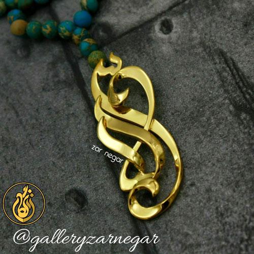گردنبند طلا اسم الله