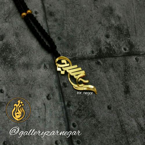 گردنبند پلاک اسم حسین