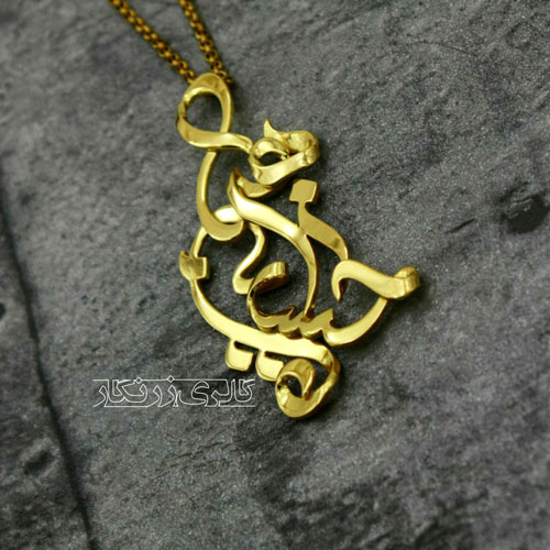 گردنبند ترکیبی دو اسم حسین زهرا