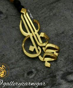 گردنبند طلا اسم جان جانان