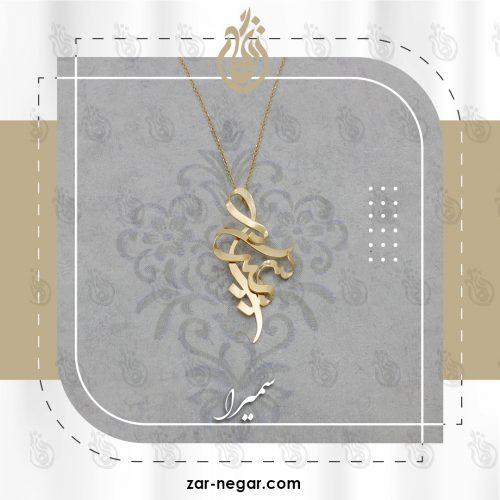 گردنبند طلا اسم سمیرا