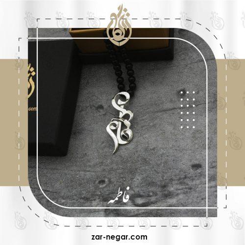گردنبند طلا اسم فاطمه