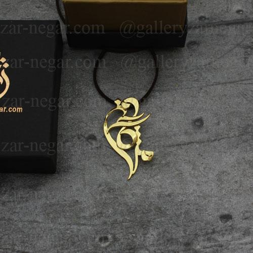 گردنبند پلاک اسم مژگان طلا