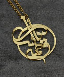 گردنبند پلاک اسم یاسر و فاطمه طلا