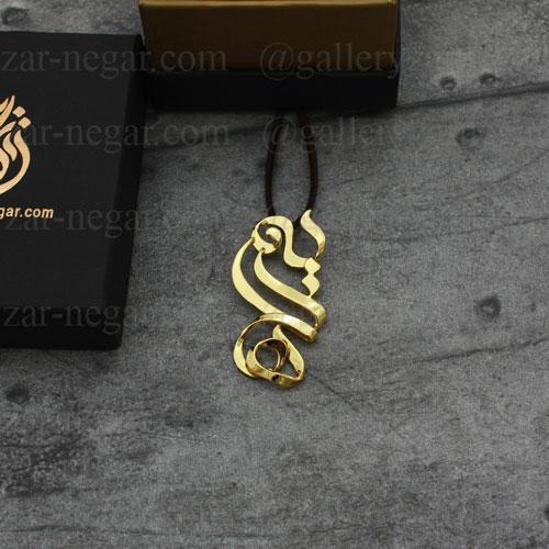 گردنبند پلاک اسم هدیه طلا