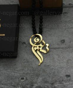 گردنبند پلاک اسم نسرین طلا
