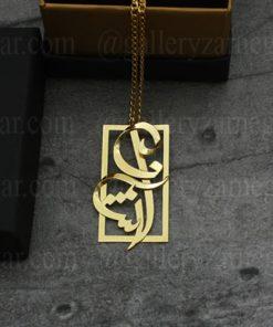 گردنبند اسم آرشان طلا