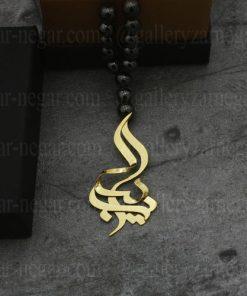 گردنبند پلاک اسم زیبا طلا