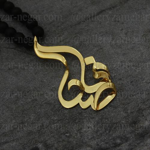 گردنبند پلاک اسم صدف طلا