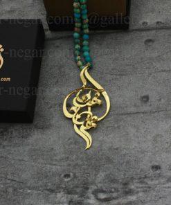 گردنبند پلاک اسم مهران و مهرو