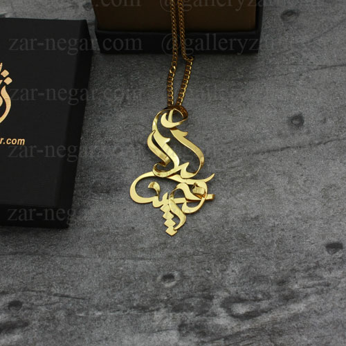 گردنبند پلاک اسم وحید و لیلا
