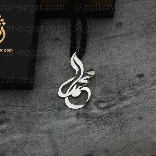 گردنبند پلاک اسم محمد