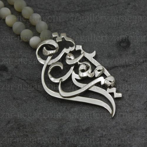 گردنبند پلاک اسم امیر و مهرنوش طلا
