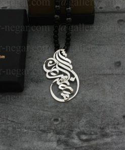 گردنبند پلاک اسم مصطفی و مژگان