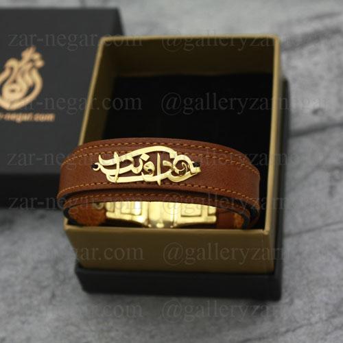 دستبند اسم خداوندا