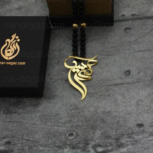 گردنبند پلاک اسم سحر و حمید