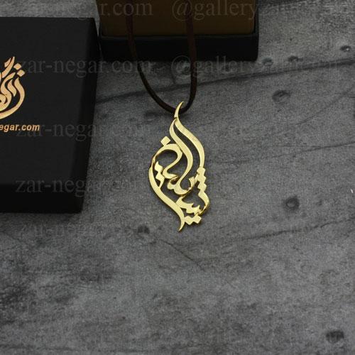 گردنبند پلاک اسم شایلین