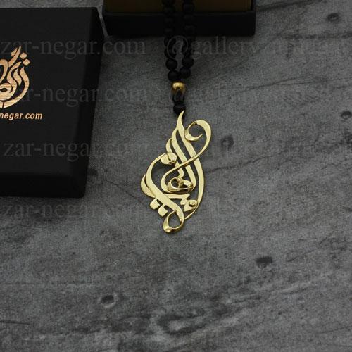 گردنبند پلاک اسم امیر و الهام