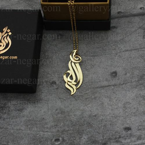 گردنبند پلاک طلا اسم الهام