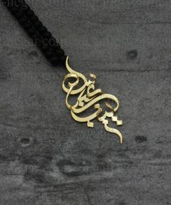 گردنبند اسم عباس و زینب
