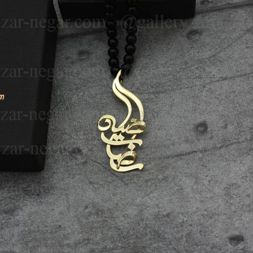 گردنبند پلاک اسم رضا و راضیه