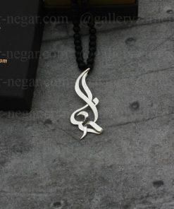 گردنبند پلاک اسم خدا