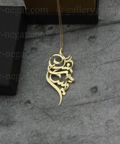 گردنبند اسم حمید و نرگس