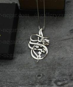 گردنبند اسم مریم و محمد