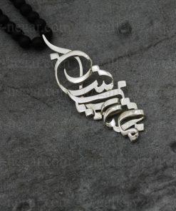 گردنبند اسم مجتبی و زینب