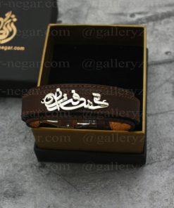 دستبند اسم محمد و فرزانه