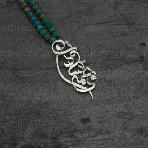 گردنبند پلاک اسم فاطمه سادات