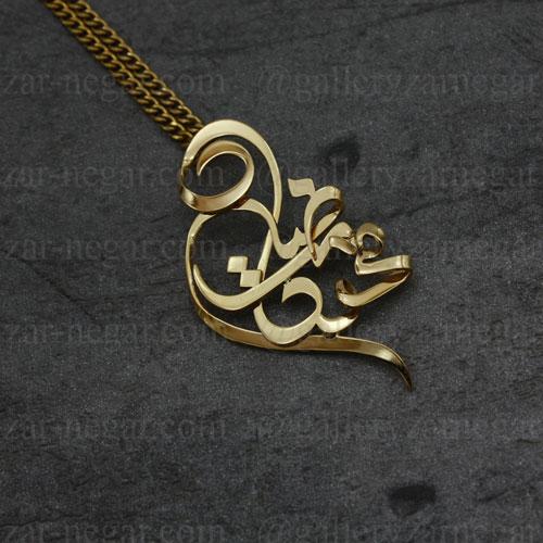 گردنبند پلاک اسم محمد و مرضیه