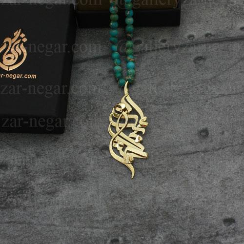 گردنبند اسم محمد و مایده