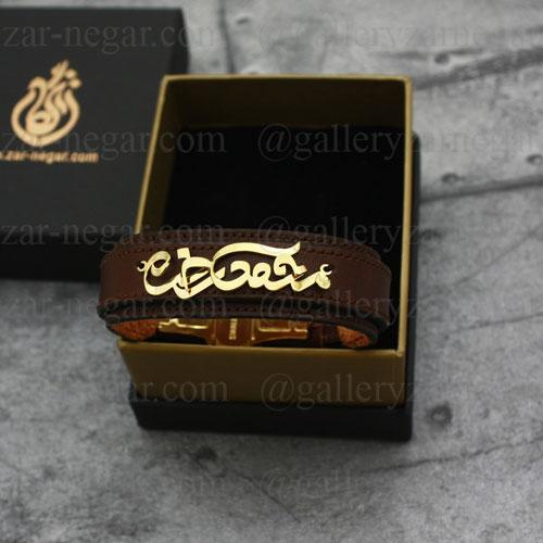 دستبند اسم محمد رضا