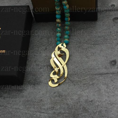 گردنبند پلاک اسم الله
