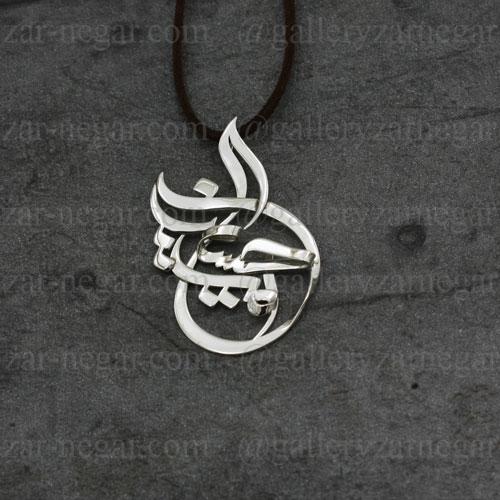 گردنبند اسم امیر حسین