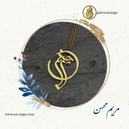 گردنبند اسم مریم و محسن