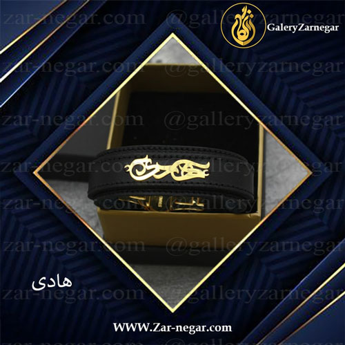 دستبند طلا اسم هادی