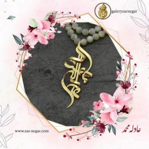 گردنبند اسم عادله و محمد