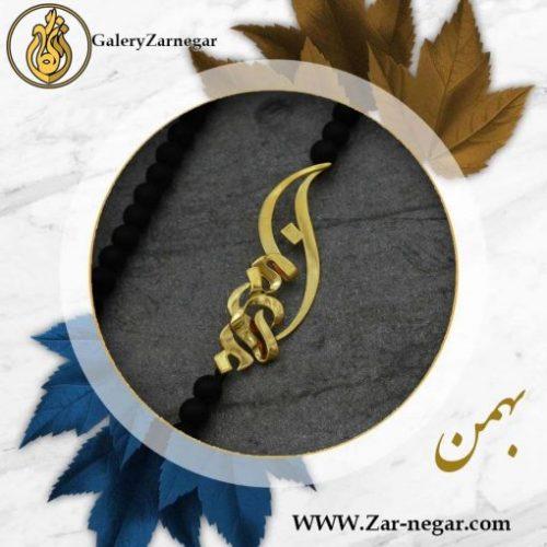 گردنبند طلا اسم بهمن