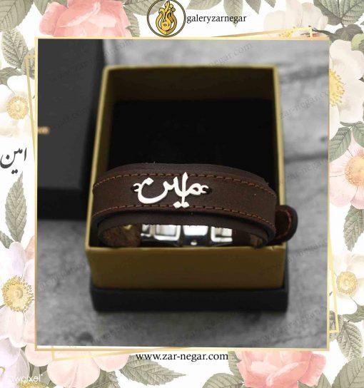 دستبند طلا اسم امین