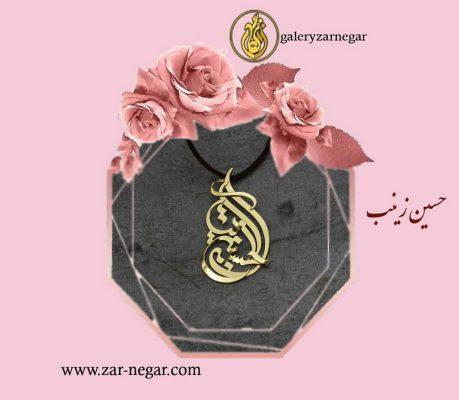 گردنبند اسم حسین و زینب