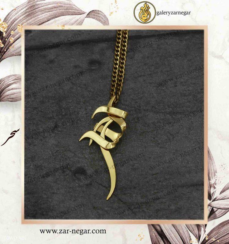 گردنبند طلا اسم سحر