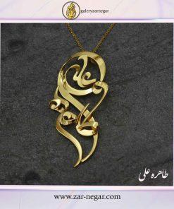 گردنبند طلا طاهره و علی
